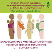 IBW2011logo_greece