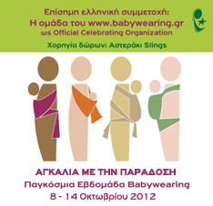 Παγκόσμια Εβδομάδα Babywearing Ελλάδα