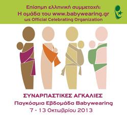 Διεθνής Εβδομάδα Babywearing 2013