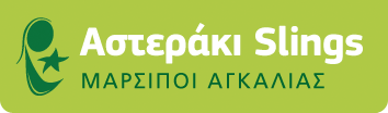 Asteraki Slings