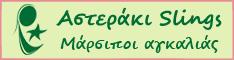 Μάρσιποι αγκαλιάς Asteraki Slings