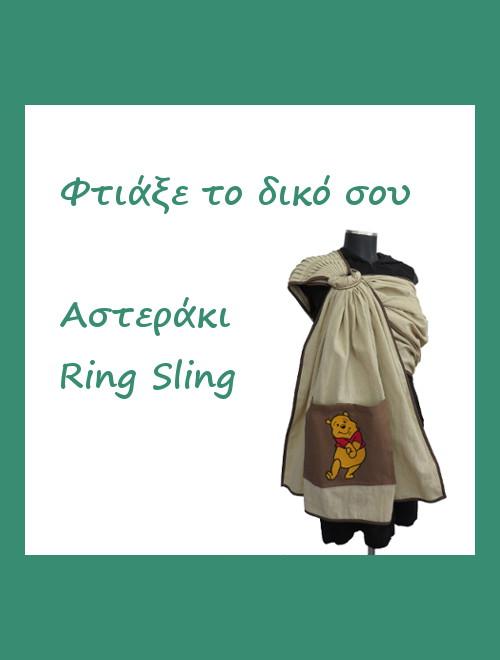 custom made ring sling κατά παραγγελία