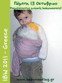 Μεγαλώνοντας μικρούς babywearers