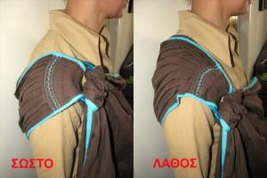 Πώς να φορέσεις σωστά το sling σου