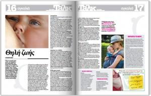 Το babywearing.gr στο περιοδικό ΤΑΛΚ