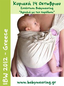 Δωρεάν Συνάντηση babywearing