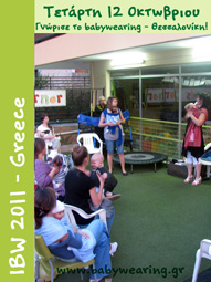 ibw2011_greece_wednesday