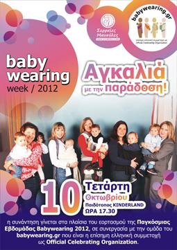Συνάντηση babywearing στις Σέρρες από τις Σερραίες Μανούλες