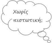 xwris-pistotiki-150h
