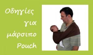 odigies-asteraki-pouch-new