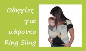 odigies-asteraki-ring-sling-new