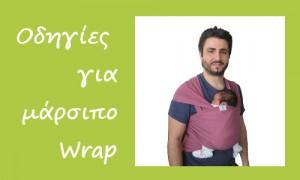 odigies-asteraki-wrap-new