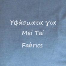 Υφάσματα για Mei Tai