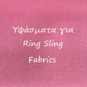 Υφάσματα για Ring Sling