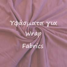 Υφάσματα για Wrap